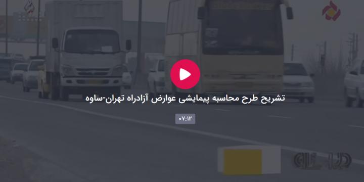 تشریح طرح محاسبه پیمایشی عوارض آزادراه تهران-ساوه
