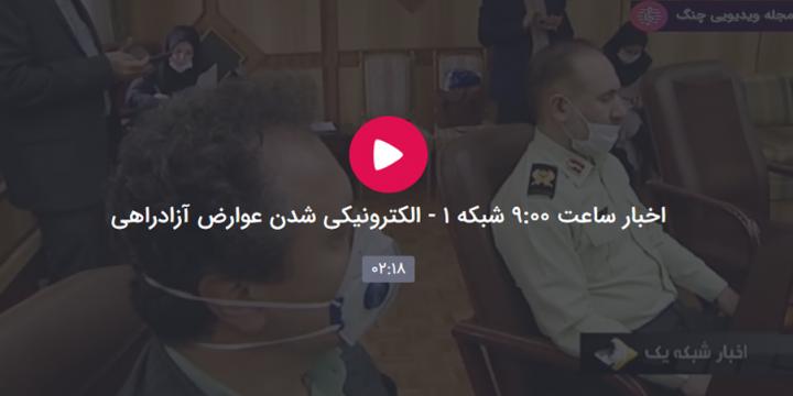 اخبار ساعت ۹:۰۰ شبکه ۱ – الکترونیکی شدن عوارض آزادراهی